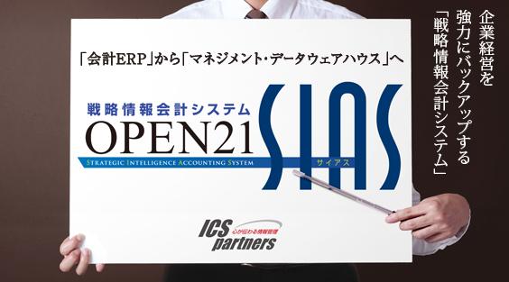 ICS会計ERP OPEN21de3 基本会計システム