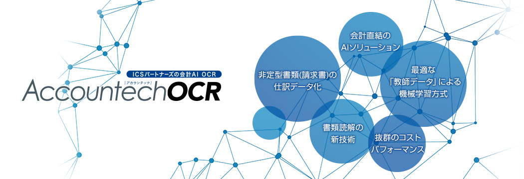 ICSパートナーズの会計AI OCR「Accountech OCR」