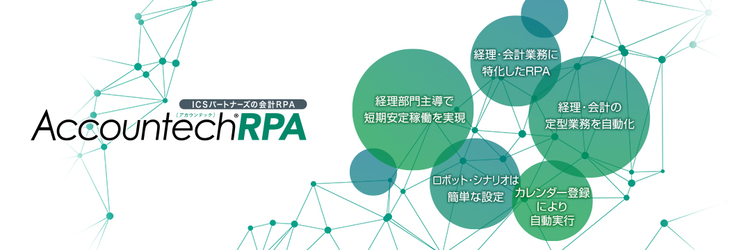 ICSパートナーズの会計RPA「Accountech® RPA」