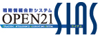 OPEN21-SIAS戦略情報会計システム