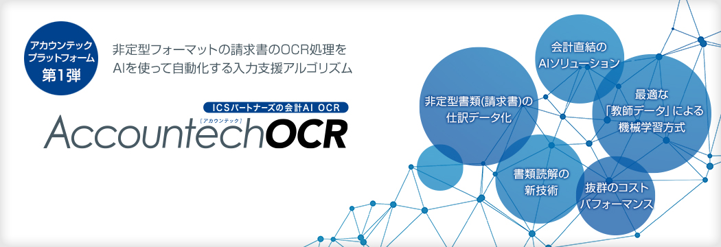 会計AI OCR AccountechOCR