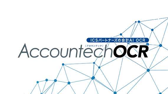 ICSパートナーズの会計AI OCR「AccountechOCR」